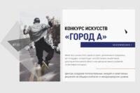 """Конкурс """"Город А"""""""