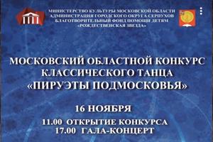 """Конкурс """"Пируэты Подмосковья"""""""