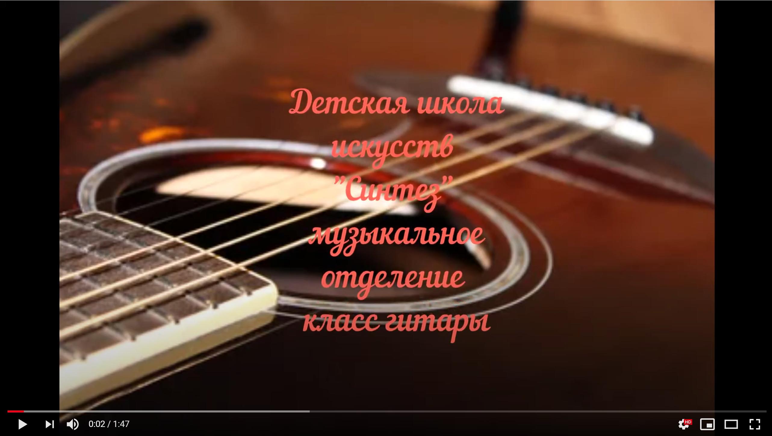 Музыкальное отделение Класс гитары