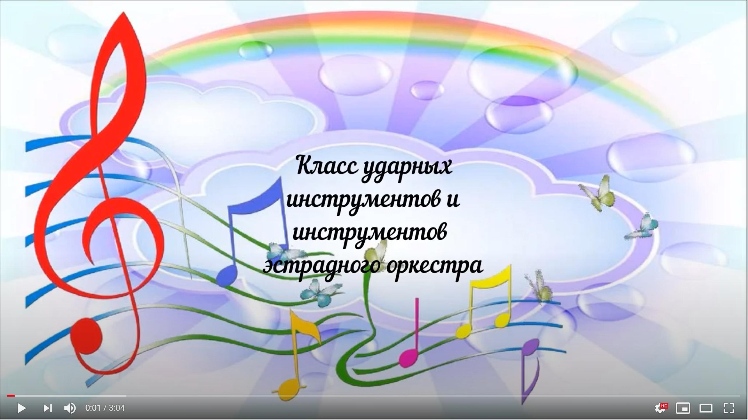 Музыкальное отделение Класс ударных