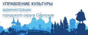Управление культуры ГО Серпухов