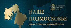 Премия Губернатора Московской области