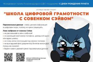 Молодёжная палата Роскомнадзора в ЦФО